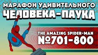 The Amazing Spider-Man №701-800 (Марафон Удивительного Человека-Паука)