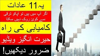 11 Tips To Be Successful   Success Kaise Bane Urdu    Kamyab Insan Kaise Bane   success tips in life