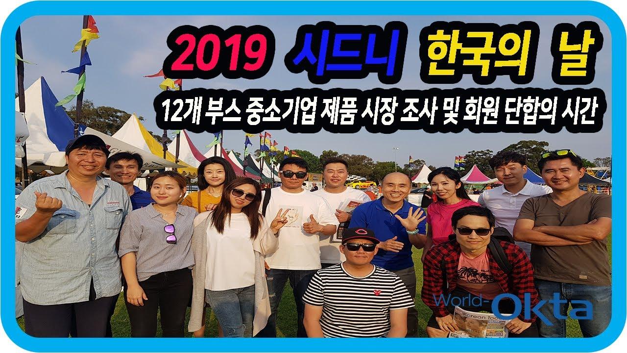 2019 시드니 한국의 날