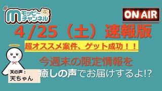 【速報】今週のおすすめベスト5!!高額ポイント盛りだくさん!!