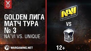 Golden Лига. Матч тура №3, RUSH vs UNITY
