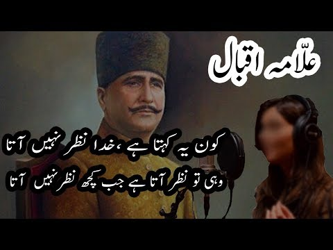 Allama Iqbal 2 Lines Poetry || Islamic Poetry