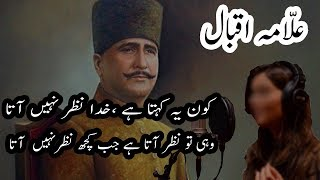 Allama Iqbal 2 Lines Poetry In Girl Voice || Islamic Poetry