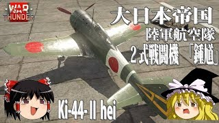 【ゆっくり実況】新米パイロットのWarThunder奮戦記#27  2式戦闘機Ⅱ型丙 鍾馗
