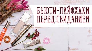 Быстрые советы для красоты [Идеи для жизни]