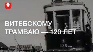 На каких трамваях ездили белорусы до и после войны | Архив