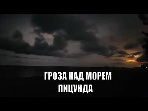 Гроза над морем