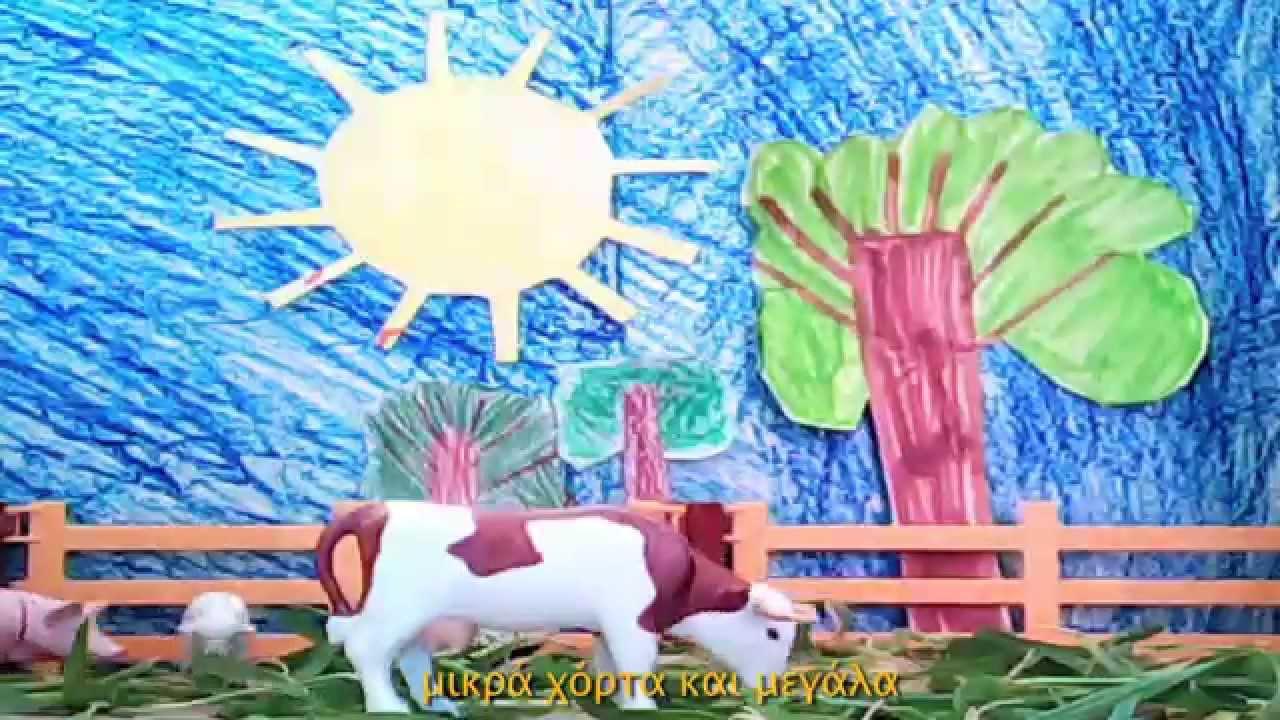 η καλή μας αγελάδα - YouTube 804f78fb434