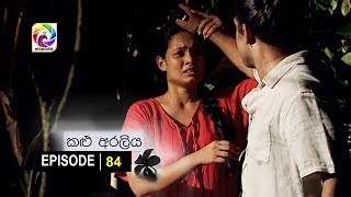 Kalu Araliya Episode 84  || කළු අරලිය   . . . | සතියේ දිනවල රාත්රී 10.00 ට ස්වර්ණවාහිනී බලන්න... Thumbnail