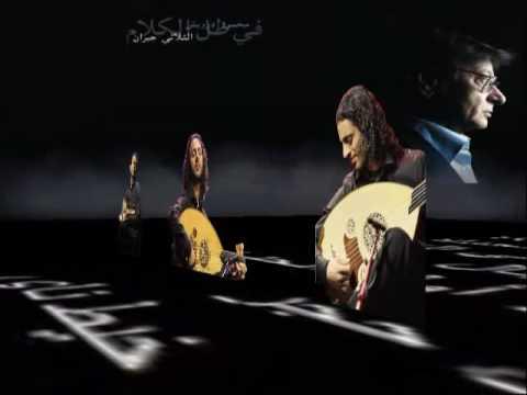 Le Trio Joubran & Mahmoud Darwish -  على هذه الأرض
