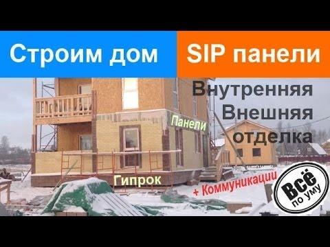 видео: Дом из sip панелей. Внутренняя и внешняя отделка. Коммуникации. Все по уму