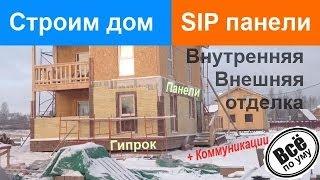 видео Отделка дома из сип панелей