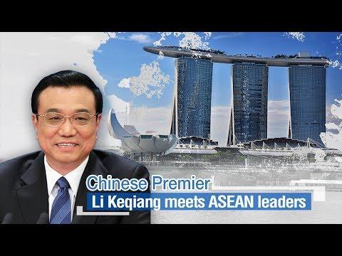Live: Chinese Premier Li Keqiang meets ASEAN leaders  李克强会见东盟领导人并发表讲话
