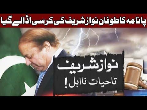 Sharif Family Pr Panama Ka Tofan - Headlines - 12:00 AM - 29 July 2017