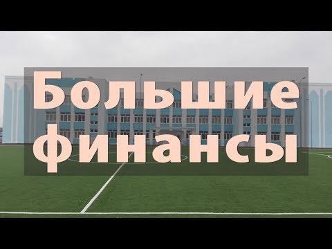 5 лет в России: расходы бюджета