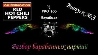 RHCP – Californication | Разбор барабанной партии