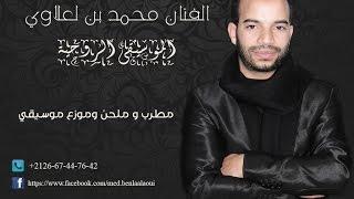 فوق الحرم - محمد بن لعلاوي | ben laalaoui-mohamed 2016