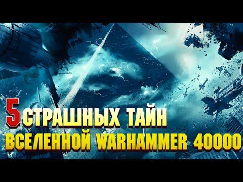 5 Страшных Тайн Вселенной Warhammer 40000