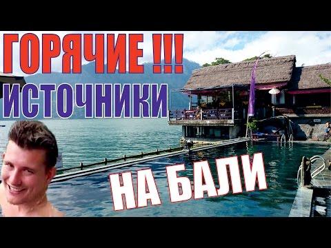 Бали, советы для туристов (часть I) - VidInfo