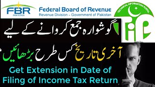 Last Date extension for filing of income tax return wealth statement and withholding tax statement