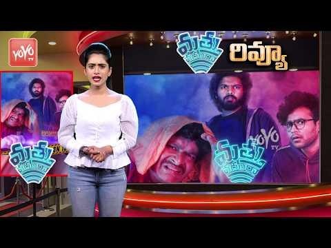 Mathu Vadalara Movie Review & Rating   Mathu Vadalara Movie Public Talk   Sri Simha  YOYO TV Channel