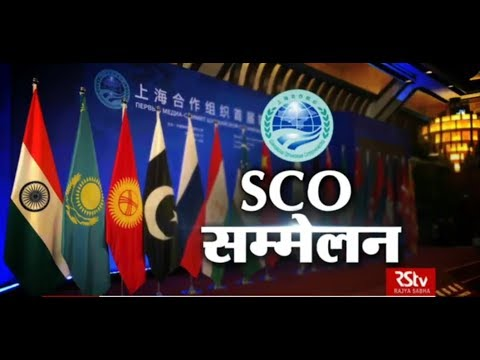 RSTV Vishesh – 08 June, 2018 : SCO Summit 2018 | शंघाई सहयोग संगठन सम्मेलन 2018