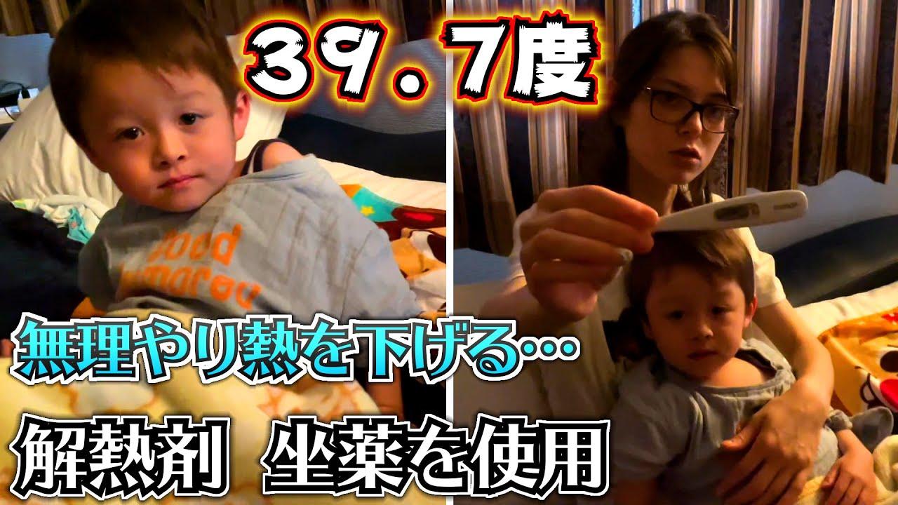 高熱が出て2日目 午後の様子 39.7度…解熱剤 坐薬を使用…兄とママが帰って来て嬉しい3歳 弟 しぃしぃ