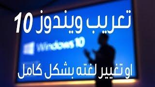 تعريب ويندوز 10 - تغيير لغة الويندوز لاي لغة عربي, فرنسي, انجليزي, الماني والكثير