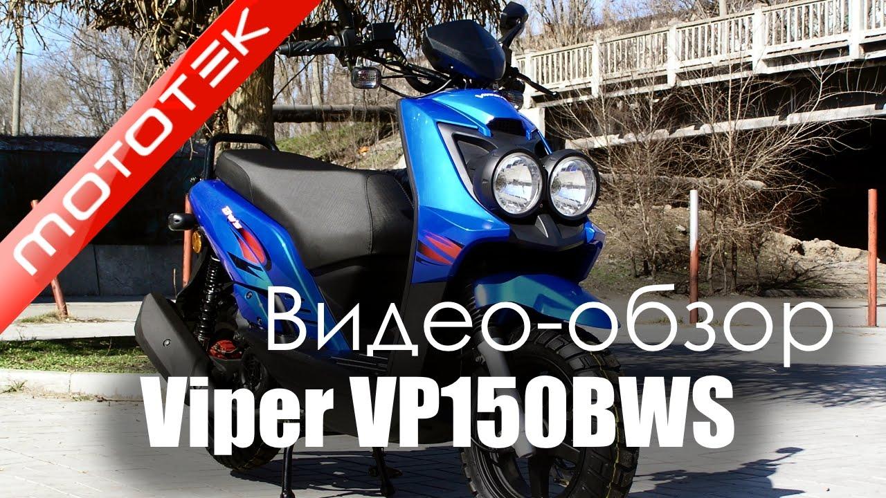 Скутер VIPER VP150BWS | Видео Обзор | Обзор от Mototek