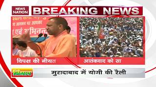 Do you want a government that supports terrorism Yogi asks voters in Moradabad