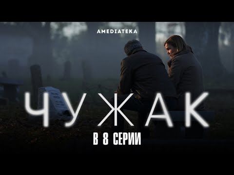 Чужак | В 8 серии (2020)