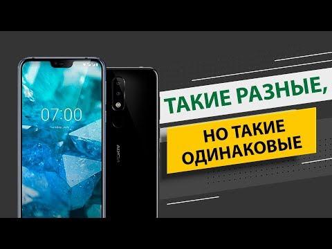 Обзор и сравнение Nokia 5.1 Plus и Nokia 7.1