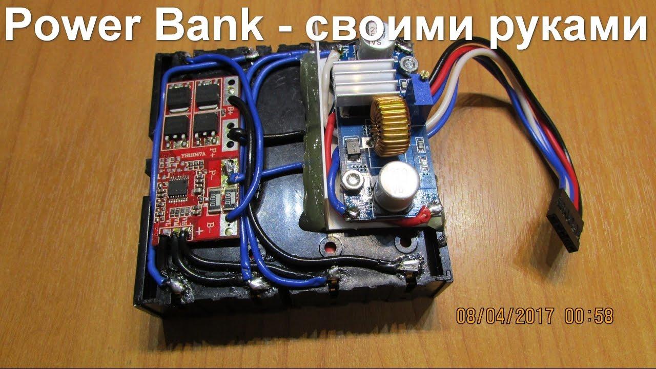Повер банк своими руками из литиевых аккумуляторов