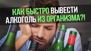 видео Как быстро вывести алкоголь из организма в домашних условиях? Эффективные средства, нейтрализующие алкоголь.