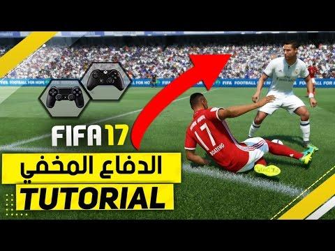 كيف تحول الفريق من الهجوم إلى الدفاع بزر واحد فقط في فيفا 17 | FIFA 17