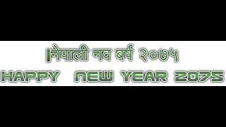 Happy New Year (Nepali 2075)||नेपाली नव बर्ष |२०७५