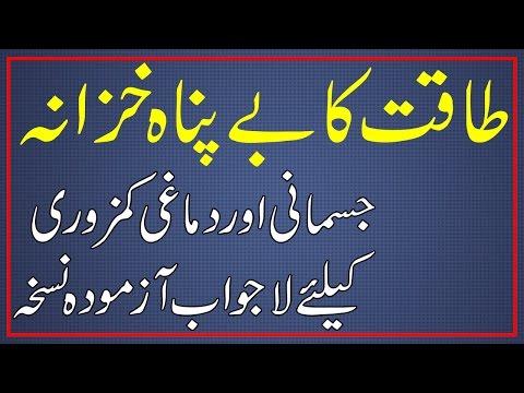 Taqat Ka Khzana | Jismani Aur Dimaghi Kamzori Ka Ilaj