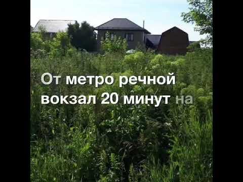 Продажа земельных участков в Первомайском районе Новосибирска