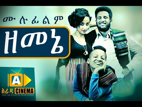 ዘመኔ Ethiopian Movie Zemene - 2018 ሙሉፊልም
