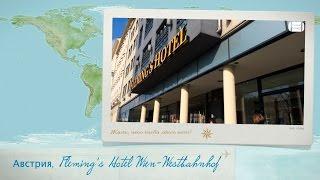 Видео отзыв об отеле Fleming's Hotel Wien Westbahnhof в Вене (Австрия)(Видео отзыв туристки об отеле Fleming's Hotel Wien Westbahnhof в центре Вены (Австрия), который удачно расположен вблизи..., 2016-03-15T20:42:31.000Z)