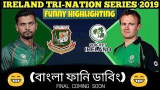 BD vs Ireland 6th Match Highlighting With Bangla funny dubbing  trination series 2019- ImranTheHulk