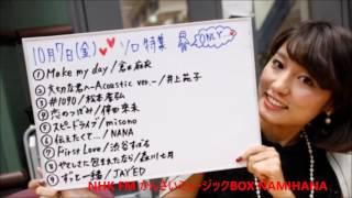 NANA 2016/10/07 NHK-FM(大阪) かんさいミュージックBOXなみはな