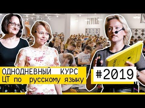 ОДНОДНЕВНЫЙ КУРС ОТ 100ЦТ 2019: РУССКИЙ ЯЗЫК