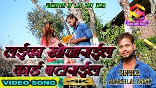 Supar Hit Bhojpuri Song 2019||लईका खोजा गईल कार्ड बटा गईल || Laika Khoja Gael Kard Bata Gael||Adarsh
