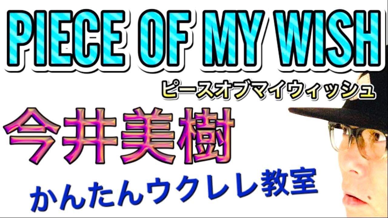 PIECE OF MY WISH / 今井美樹【ウクレレ 超かんたん版 コード&レッスン付】 #GAZZLELE