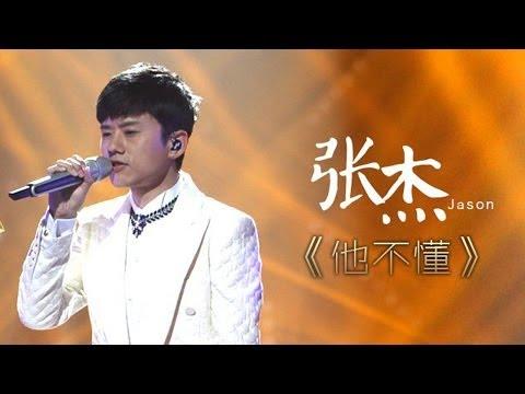 我是歌手-第二季-第14期-张杰《他不懂》-【湖南卫视官方�P�0411