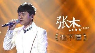 Repeat youtube video 我是歌手-第二季-第14期-张杰《他不懂》-【湖南卫视官方版1080P】20140411