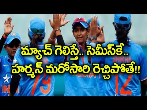 India Women vs Ireland W ICC Womens World 2018,T20:Indian Team keep An Eye On Semis To Win| Oneindia