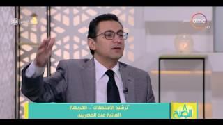 8 الصبح - د/أحمد عبد الحافظ : إستهلاك المصريين فى شهر رمضان سوف يتأثر بزيادة الأسعار