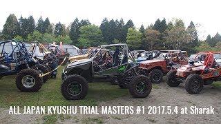 ALL JAPAN KYUSHU TRIAL MASTERS #1 2017.5.4 at Sharak thumbnail